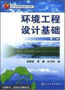 环境工程设计基础(金毓峑)(二版)