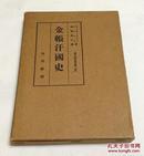 《金帐汗国史》蒙古研究丛书 第二卷       生活社   1942年 日文