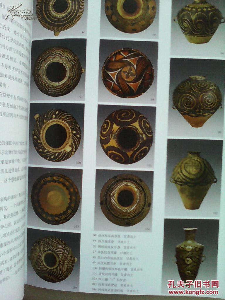 重新解释古代中国文明图片