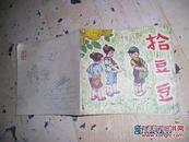 拾豆豆(彩色连环画) 小人书 1976年一版一印 Y1