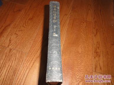 汉唐地理书钞(附麓山精舍辑本六十六种)61年1印 私藏