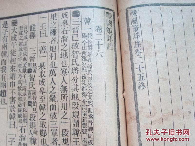 【图】线装古旧书战国策详注第五册_价格:75源视频接口图片