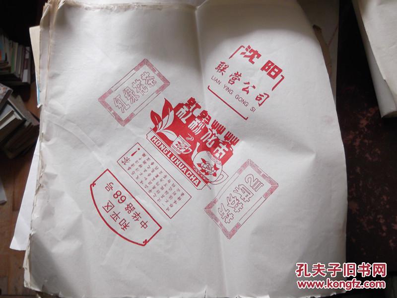 七八十年代食品广告包装纸(50份)图片