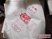 七八十年代食品广告包装纸(50份)