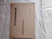 1949年山东省烟酒产销管理局编《酵母菌实习参考材料》