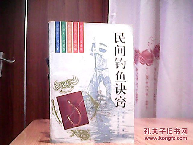 【图】网站钓鱼民间_价格:1.98_网上书店攻略瑞安诀窍小王子图片