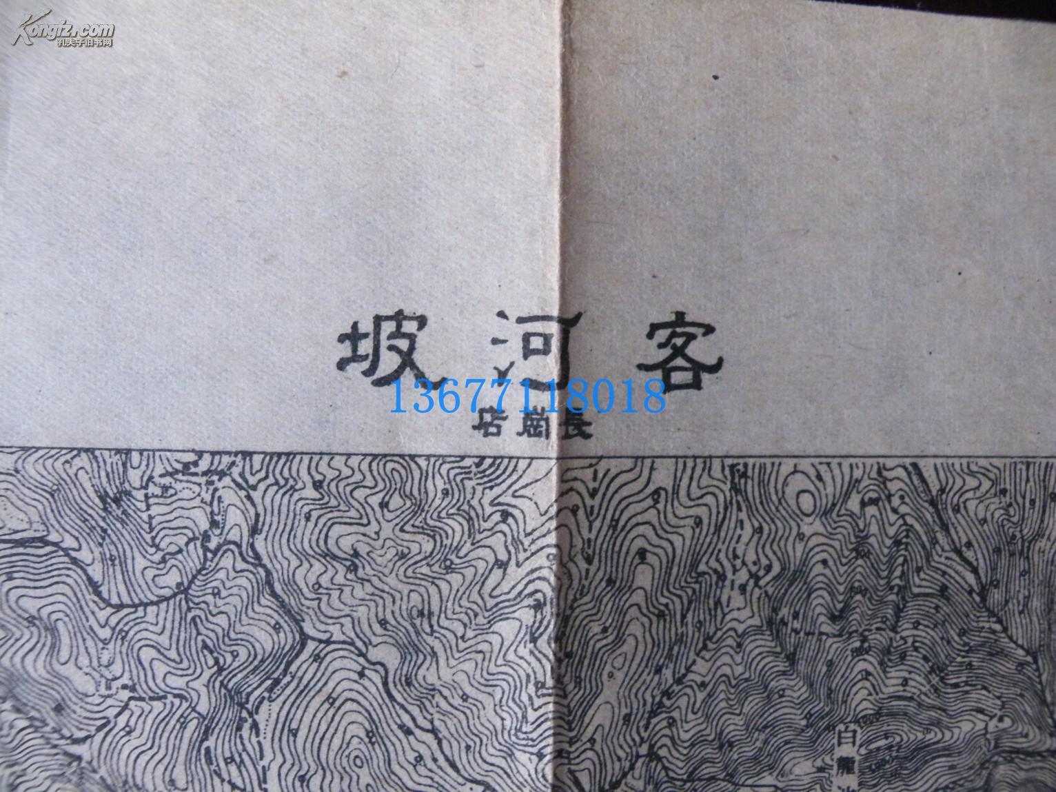 【图】民国(国军)地图(264)~~湖北省安陆县或随县