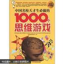 中国名校天才生必做的1000个思维游戏