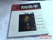 中外烟酒茶 2003年1月试刊号(有发刊词,总第1期).