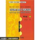 北大版新一代对外汉语教材·国别教材系列:对韩汉语口语教程(初级2)有2盘.