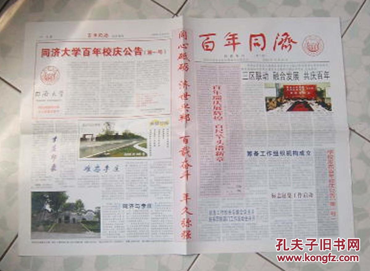 【图】百年同济校庆专刊(第1期) 300x220-同济107校庆图片
