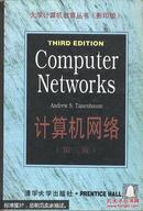 计算机网络:第三版:英文