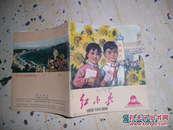 文革 红小兵 连环画  1975年第3期 Y1