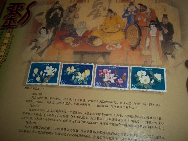 刘姓邮票珍藏集
