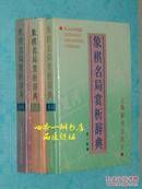 象棋名局赏析词典(第一、二、三辑全三册/硬精装/自然旧95品/见描述)
