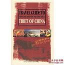 中国西藏旅游指南(英文)/安才旦