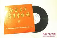黑胶唱片 社会主义新生事物好