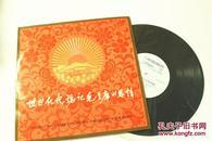 黑胶唱片 世世代代铭记毛主席的恩情