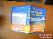 中国高速公路及城乡公路地图全集 精编版 大32开
