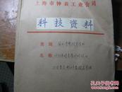 1978年对香港计时仪器公司现时电子表技术总结
