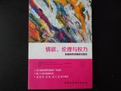 情欲、伦理与权力:香港两性问题研究报告(现货)实物图片