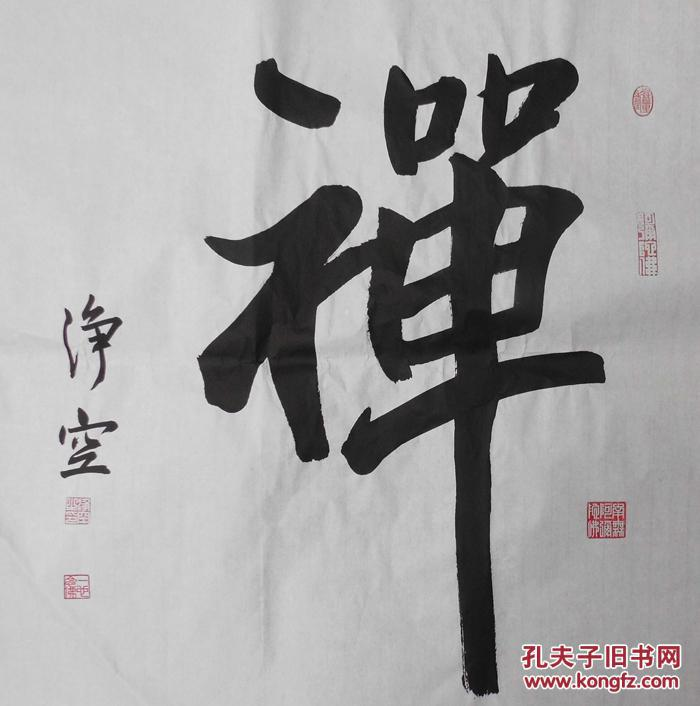 回收旧书回收字画净空法师书法禅字书法精品斗方图片