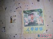 人参姑娘  连环画 小人书1978年一版一印  Y1
