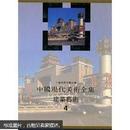 中国现代美术全集:建筑艺术4