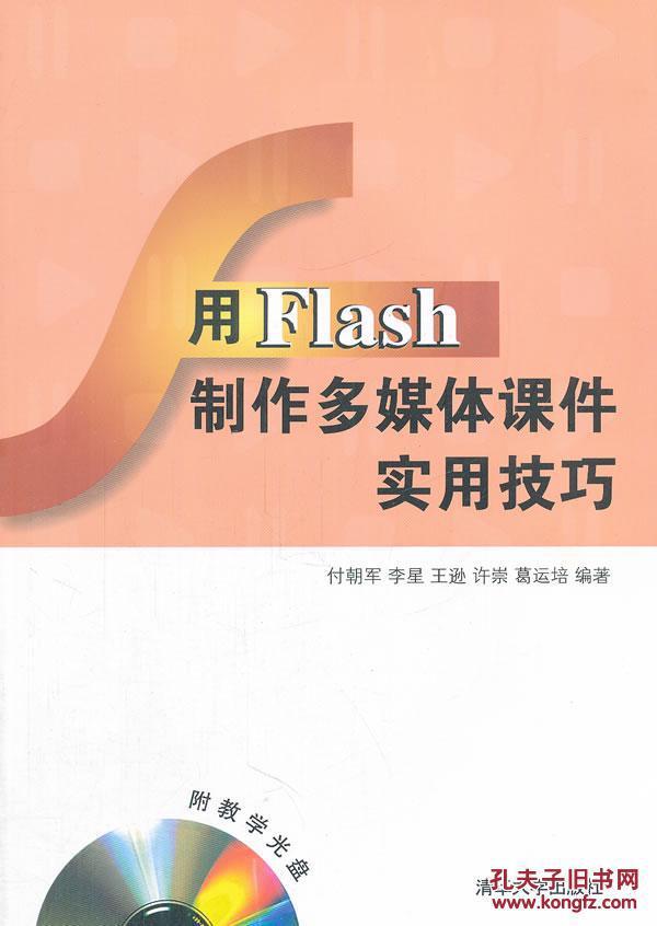 【图】用Flashv讲题多媒体讲题实用技巧_课件:价格课件图片