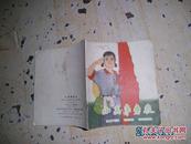 小英争务农   40开彩色连环画 小人书 1976年一版一印 Y1