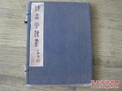 《雍睦堂法书》完整一册:1942年初版,小8开线装本