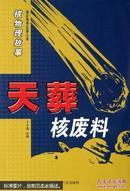 天.葬核废料:核物理故事