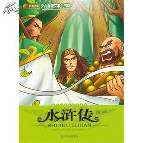 水浒传书籍封面设计