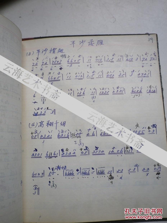 评弹曲谱_黄静芬手稿1册 70页 琵琶曲谱 1945年在上海、苏州等地演出,声誉 ...