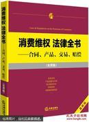 消费维权 法律全书:合同、产品、交易、赔偿(实用版)