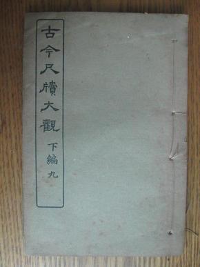 民国:古今尺牍大观【下编九 论理类-杂论 】