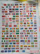 世界政区,世界各国国旗 1995年,四开,未折叠
