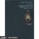 民间藏中国古玉全集新石器时代编:齐家文化(卷3)
