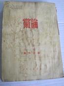 50年代  刘少奇《论党》 32开本