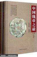 中国古钱币之最(上下册)