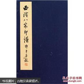 西泠八家印谱(套装共2册)
