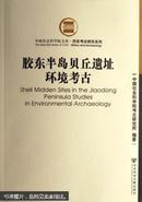 胶东半岛贝丘遗址环境考古 中国社会科学院文库·历史考古研究系列
