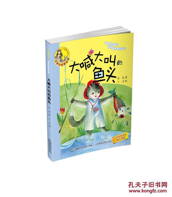 【图】小书馆童名家(人鱼拼音美绘版)--大喊大济南汽车零部件图片