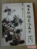 张金荣:《张金荣国画作品集》 (中国美术家协会会员,中国艺术研究院一级画师,现任中国美术家协会培训中心专职主任。)(补图3)