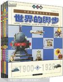 世界的脚步:牛津彩图现代科技史