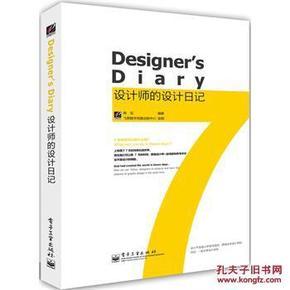 设计师的v简介简介(字体)_数字_日记:南征编著设计师作者全彩图片