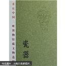 重庆中国三峡博物馆藏文物选粹:瓷器
