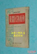 动植物民间药(50年代老版本/1955年9月一版二印/自然旧近85品/见描述)付购买该书的五十年代书店发票一张!——此发票就值得收藏!!