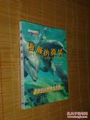 探索书系·海豚的微笑:奇妙的动物情感世界