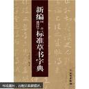 新编同音通用汉字标准草书字典